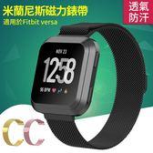 人氣七折 Fitbitversa 米蘭尼斯錶金屬錶帶 金屬 錶帶 運動錶帶 精緻 時尚 編織錶帶 替換帶 手錶帶