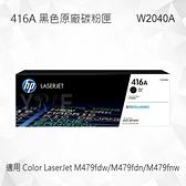 HP 416A 黑色原廠碳粉匣 W2040A 適用 M479fdw/M479fdn/M479fnw/M454dw/M454dn