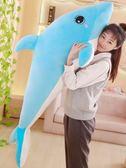 海豚毛絨玩具大號睡覺抱枕超萌玩偶公仔正韓女孩生公主布娃娃可愛