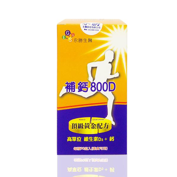 永盛生醫 補鈣800D 90錠 專品藥局【2003879】