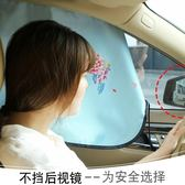 汽車窗簾 汽車遮陽簾車內防曬隔熱遮陽擋自動伸縮車簾車載遮光板側窗車窗簾 玩趣3C