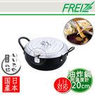 FREIZ 日本製鐵製附蓋瀝油式天婦羅油...