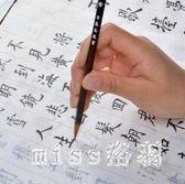 全館免運 宣紙楷書毛筆字帖入門臨摹初學者成人中楷米字格練習紙字貼套裝 js7008『miss洛羽』