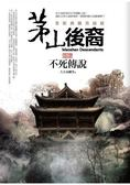 茅山後裔(卷4)不死傳說(全新典藏完結版)