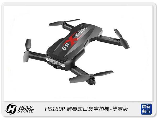 Holy Stone HS160P 摺疊式口袋空拍機 雙電版(公司貨) 空拍機 航拍機