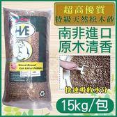 *WANG*【含運】優質南非進口裸包《特級天然松木砂》15kg 吸水力強 貓砂