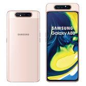 【雙11送包膜 】SAMSUNG Galaxy A80 SM-A805【再贈超值禮】