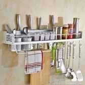 刀架廚房置物架廚具套裝掛架用品用具小百貨掛壁式刀架多功能壁掛式  宜品居家館