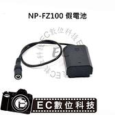 【EC數位】SONY NP-FZ100 假電池 電池用轉接器 外接電源轉接器 A7III A9 A7R III A7M3 A7C