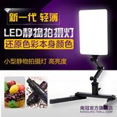 led攝影攝像補光珠寶翡翠拍照柔光燈