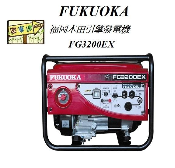[ 家事達] 日本原裝 本田HONDA 3200W 四行程 汽油引擎發電機-手拉