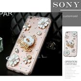 SONY Xperia5 sony10+ sony1 XA2 Ultra XZ3 XZ2 L3 XA2plus 南瓜馬車 手機殼 水鑽殼 訂製