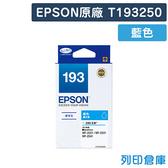 EPSON 藍色 T193250 / 193 原廠標準型墨水匣 /適用 EPSON WF2521/WF2531/WF2541/WF2631