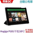 Hugiga P101 可通話平板(3G/32G) 【含 側掀皮套+保護貼】聯強國際代理