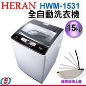 【信源】15公斤 HERAN禾聯 全自動洗衣機 HWM-1531