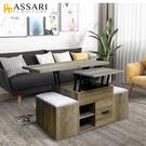 ASSARI-木村高機能升降大茶几餐桌...