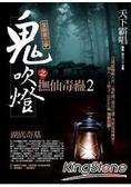 鬼吹燈之撫仙毒蠱2:湖底奇墓 ( 完結篇 )
