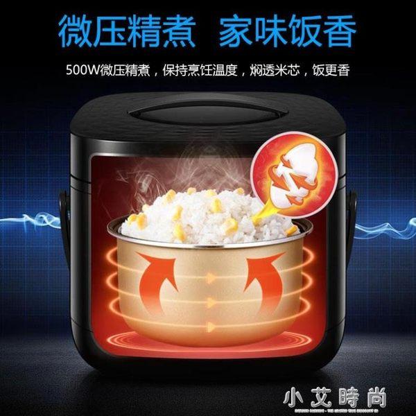 電飯煲智慧3-4人家用全自動預約定時電子鍋 煮飯多功能 小艾時尚.NMS
