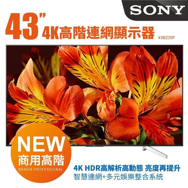 SONY索尼 43吋4K HDR液晶螢幕