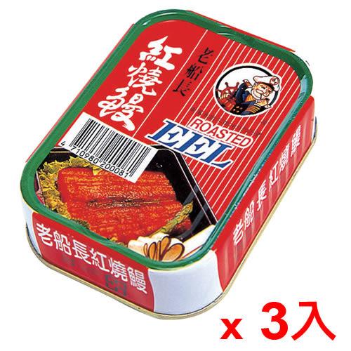 老船長紅燒鰻100g*3罐【愛買】
