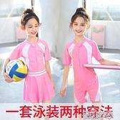 兒童泳衣女新款連體防曬裙式中大童女童泡溫泉學生少女游泳裝 快速出貨