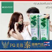 泰國 Dentiste Plus White 牙醫選用夜用牙膏 100g 紙盒包裝【PQ 美妝】NPRO