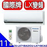 Panasonic國際牌【CS-LX71BA2/CU-LX71BCA2】《變頻》分離式冷氣