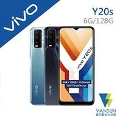 【贈收納購物袋+支架+集線器】VIVO Y20s 6G/128G 6.51吋智慧型手機【葳訊數位生活館】