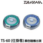 漁拓釣具 DAIWA TS-60 顏色隨機出貨 (仕掛卷)