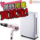 (買就送吹風機)BRISE C200-全球第一台人工智慧空氣清淨機 (原廠公司貨) 現貨馬上出 (單機版)