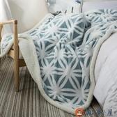 毛毯蓋毯羊羔絨小毯雙層加厚珊瑚絨辦公室午休毯【淘夢屋】