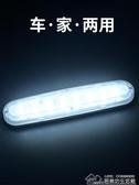 汽車閱讀燈led車內燈照明燈車載吸頂改裝室內裝飾燈 居樂坊生活館