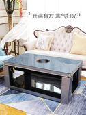 取暖桌 電暖茶幾升降取暖桌家用長方形電爐子多功能烤火桌子取暖器 第六空間 MKS