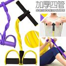 拉力繩拉力帶.加厚4四管腳踏拉繩拉力器.彈力繩彈力帶.健腹機器擴胸器.運動健身器材.哪裡買trx-1