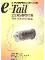 二手書博民逛書店《E-Tail全球電子購物市場:第一本解析美國與歐洲B2C市場的