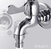 水龍頭 全銅家用水拖把池單冷水嘴全自動洗衣機專用接頭 QX9811 【棉花糖伊人】