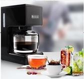 美式咖啡機家用全自動小型商用滴漏式迷你咖啡泡茶一體煮咖啡壺 ATF KOKO時裝店