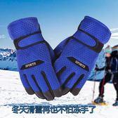全館83折 秋冬季戶外青少年騎車機車手套加厚皮手套男士防寒保暖滑雪手套