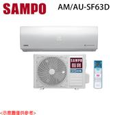 【SAMPO聲寶】10-13坪 R32變頻分離式冷氣 AM-SF63D AU-SF63D 免運費 含基本安裝