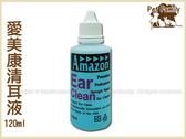 寵物家族*-愛美康Amazon清耳液120ml
