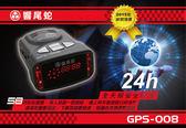 【小樺資訊】 含稅保固18個月 響尾蛇GPS-008 衛星定位測速器 安全警示器測速/罰單/GPS測速