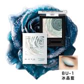 凱婷 冰玫絲絨眼影盒BU-1 (2.3g)
