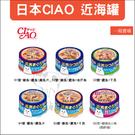 CIAO〔貓咪近海罐,6種口味,80g,日本製〕(一箱24入)
