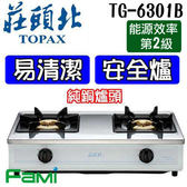 【fami】莊頭北 瓦斯爐  台傳統爐 TG 6301 B 純銅安全瓦斯爐 (不鏽鋼)
