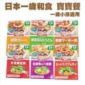 超夯 日本一歲和食 寶寶餐一歲適用 副食品 嬰兒 1歲練習  嬰兒副食品