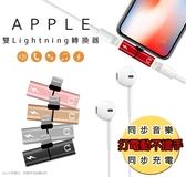 【GT鋁合金轉接頭】可同時充電 通話聽音樂 適用蘋果 iPhone 7 8 Plus X 雙Lightning 音源轉接