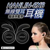 【台灣品牌】HANLIN 迷你雙耳 無線藍芽耳機 無線耳機 運動藍芽耳機 運動藍牙耳機