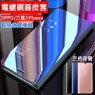 ✿智能保護套 立式支架鏡面款 ✿流光電鍍 驚艷奪目 ✿來電提醒 下載APP智能休眠