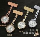 雙11瘋狂購-懷錶護士錶女款掛錶懷錶男醫...