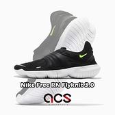 Nike 慢跑鞋 Free RN Flyknit 3.0 黑 白 無鞋帶 男鞋 黑白 運動鞋 【ACS】 AQ5707-001